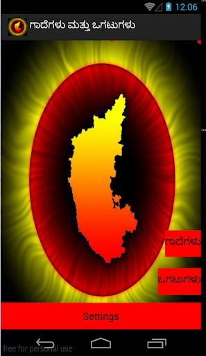 Kannada Ogatugalu Gadegalu