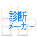 twicca ShindanMaker plugin logo