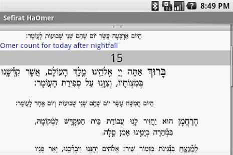 Sefirat HaOmer - screenshot thumbnail