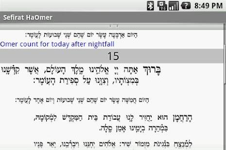 Sefirat HaOmer - screenshot thumbnail