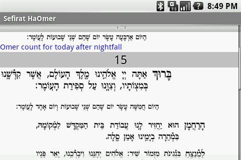 Sefirat HaOmer - screenshot