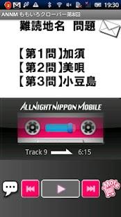無料娱乐AppのももいろクローバーZのオールナイトニッポンモバイル 第8回|記事Game