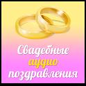 Свадебные аудио поздравления icon