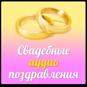 Голосовые аудио поздравления со свадьбой