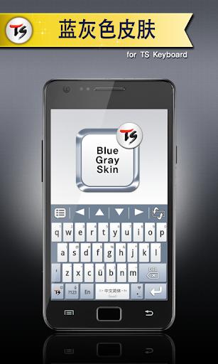 蓝灰色皮肤 for TS 键盘