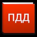 Справочник ПДД logo