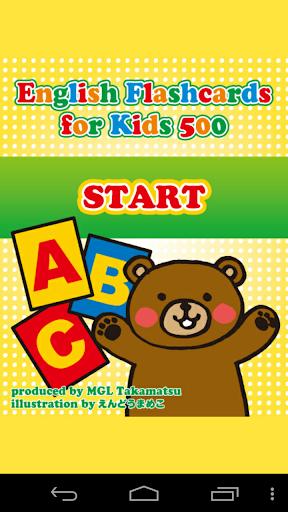 子ども英語フラッシュカード500
