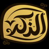 الذكر : استمع القرآن الكريم