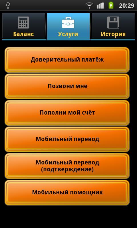 Beeline Requests - screenshot