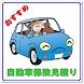 自動車保険【見積もり】おすすめ★簡単一括比較で大幅に節約!