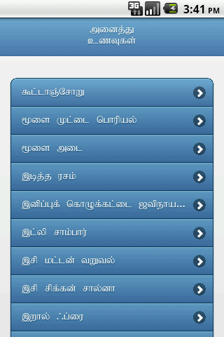 Tamil recipe apps on google play screenshot image screenshot image forumfinder
