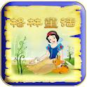 格林童话系列图书Pad版(三) logo