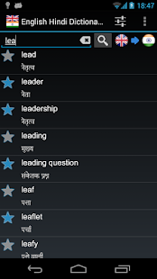 Offline English Hindi Dict.- screenshot thumbnail