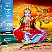Sri Gyatri Chalisa
