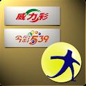 大樂透Lite (威力彩 大福彩 今彩539 查詢 選號) icon