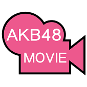AKBの最新動画をあなたの手に〜AKB Theater〜