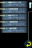 Screenshot of 人形の傷跡 【アドベンチャーゲーム】