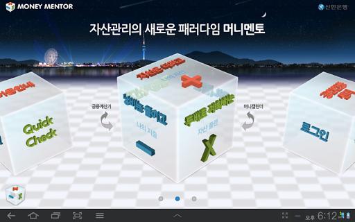 신한은행 - 머니멘토 태블릿