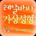 레알성형 logo