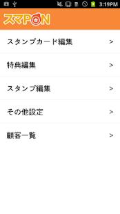 スマPON- screenshot thumbnail