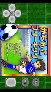 がちんこフリーキック - screenshot thumbnail