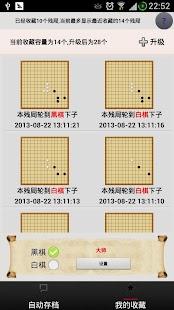 玩休閒App|夕阳五子棋免費|APP試玩