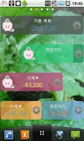 Screenshot of 해민 가계부