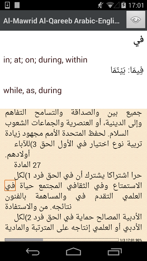 Arabic <-> English dictionary- screenshot
