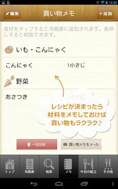 冷蔵庫食材を賢く使える無料のレシピアプリ!のおすすめ画像4