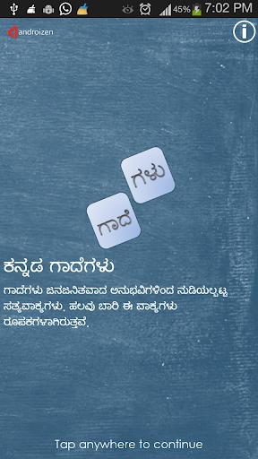 Kannada Gadegalu ಗಾದೆಗಳು