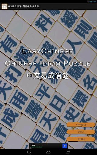 中文易成语谜(简体免费版)