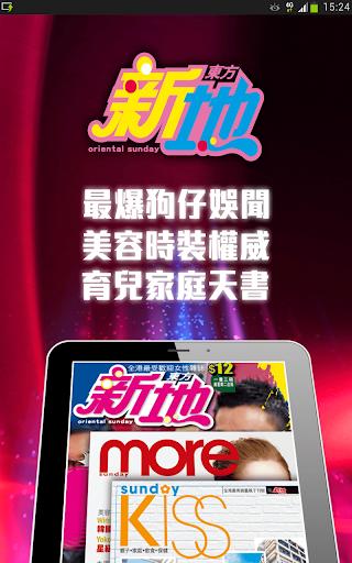 明周 | Ming Pao Weekly - 香港一本歷史悠久的綜合性娛樂雜誌,每星期出版一次