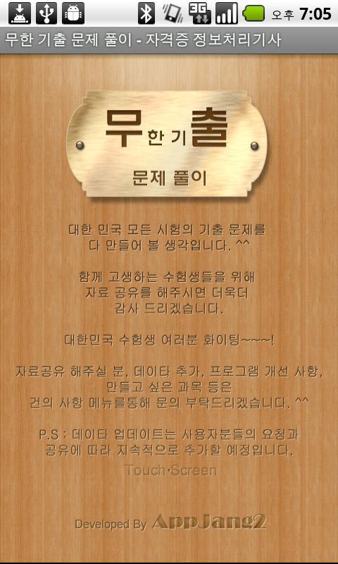 무한기출문제풀이-경찰학개론 - screenshot