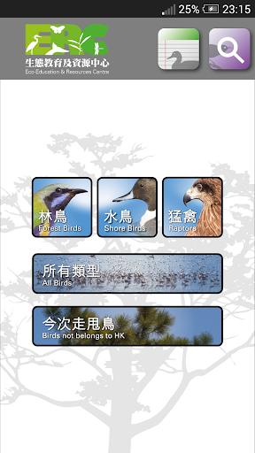 HK Birds