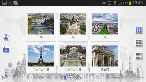 パリへのジグソー ガイド