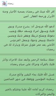 بطاقات رسائل رمضان والعيد 2015 Screenshot 5