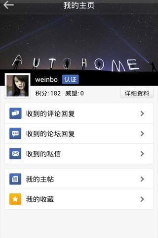 Autohome - screenshot