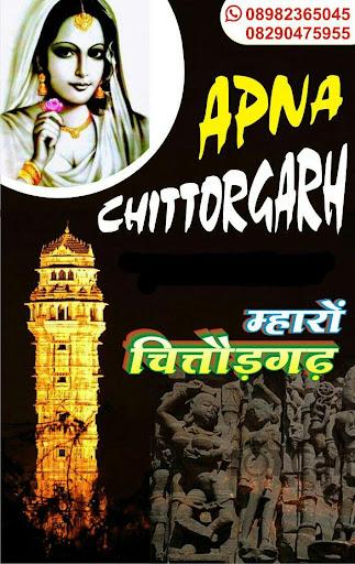 Apna Chittorgarh  screenshots 2