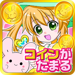 Free Apk android  稼げるアプリ換コレ/ポイントを貯めてお小遣いGET! 1.0.0  free updated on