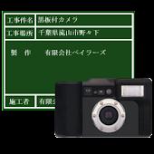 黒板付カメラ無料版(工事写真)