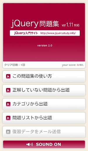 jQuery問題集 LITE版