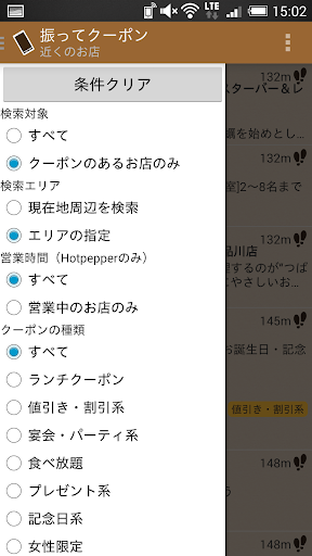 u632fu3063u3066u30afu30fcu30ddu30f3uff1au30afu30fcu30ddu30f3u3001u304au5e97u63a2u3057u306eu7c21u5358u4fbfu5229u30c4u30fcu30eb 2.1.1 Windows u7528 6