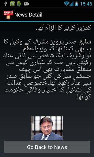 Express Urdu News