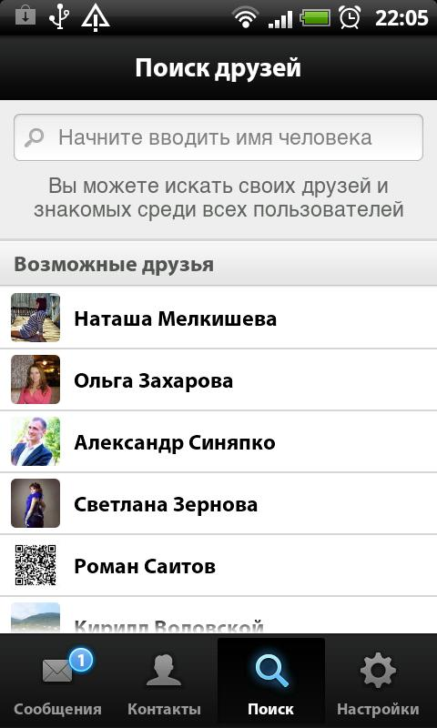 VK Chat- screenshot