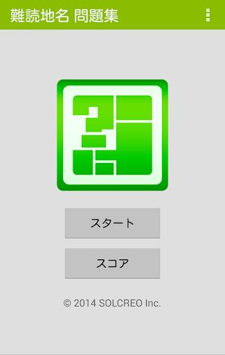 u96e3u8aadu5730u540d u554fu984cu96c6 1.5.1 Windows u7528 1