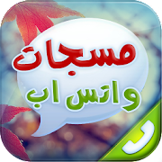App مسجات واتس اب APK for Windows Phone