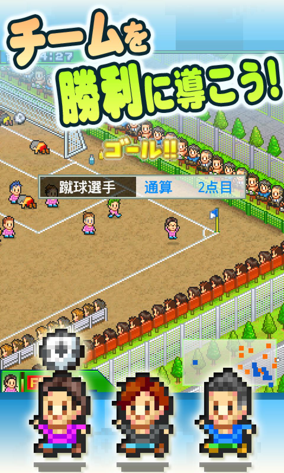 サッカークラブ物語2 screenshot #20