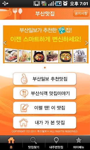 부산맛집 - 부산일보