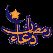 دعاء رمضان ١٤٣٤