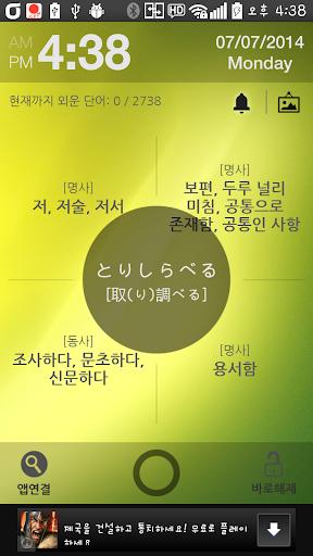 The 일본어 JLPT 1급